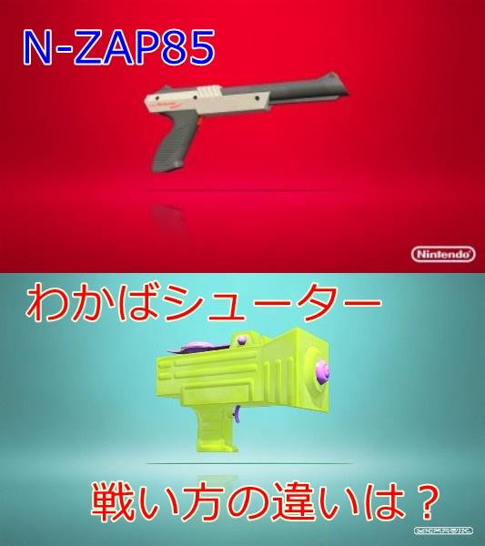わかばシューターとN-ZAP85戦い方の違い